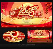 2020瑞鼠迎春节日晚会展板