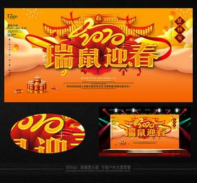 2020瑞鼠迎春节日展板素材 PSD