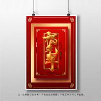 2020鼠年春节福气年海报设计