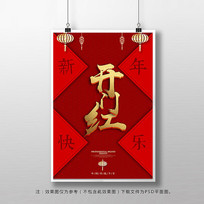 2020鼠年春节开门红海报设计