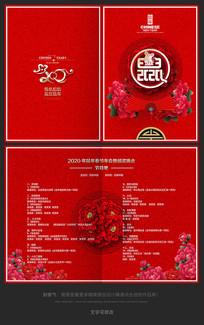 2020鼠年春节晚会元旦晚会节目单