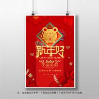 2020鼠年春节新年好海报设计