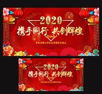 2020鼠年企业年会背景展板设计