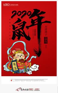 2020新年海报鼠年海报企业宣传海报