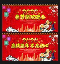 2020新年年会春节联欢晚会背景