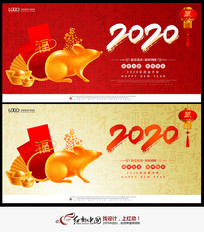 2020新年宣传春节展板