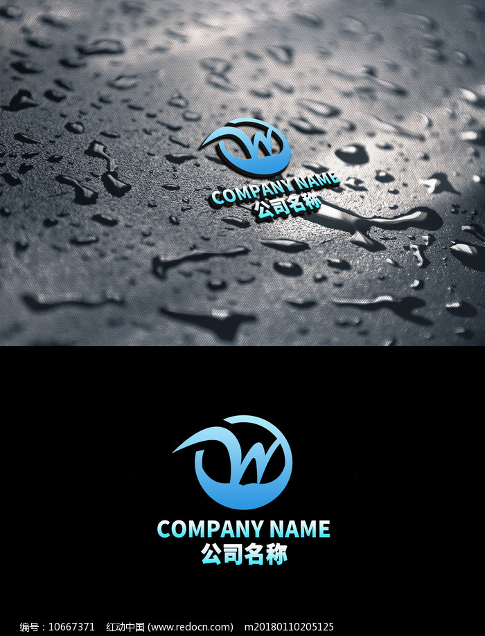 W字母水波LOGO设计图片