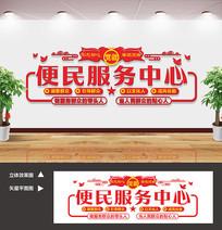 便民服务中心文化墙形象墙
