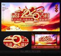 炫彩2020瑞鼠迎春节日展板