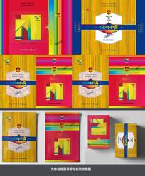 彩色包装礼盒设计