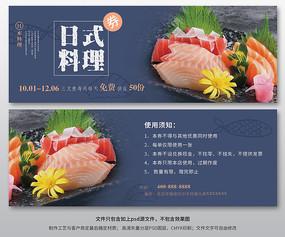 餐饮美食料理寿司尝鲜券优惠券