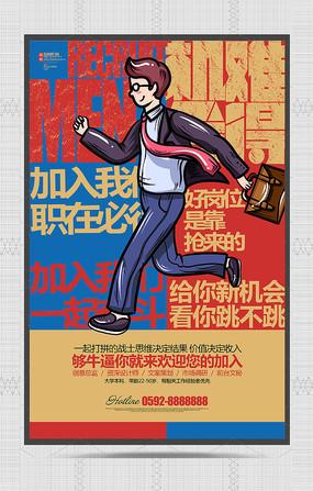 创意复古风招聘宣传海报设计
