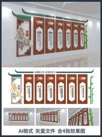 创意廉政文化背景墙设计