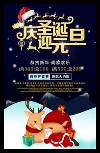 创意喜庆圣诞节双旦促销海报