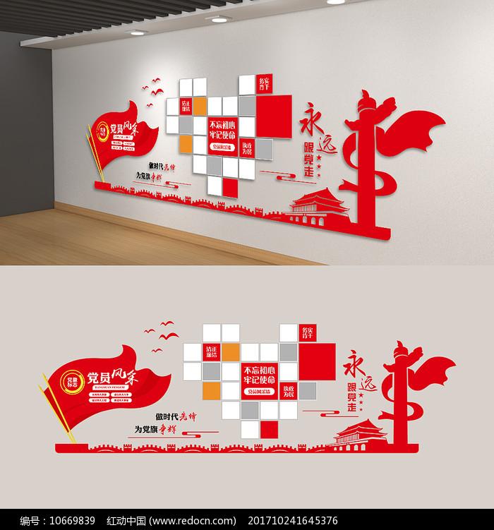 党员风采墙党建文化墙图片