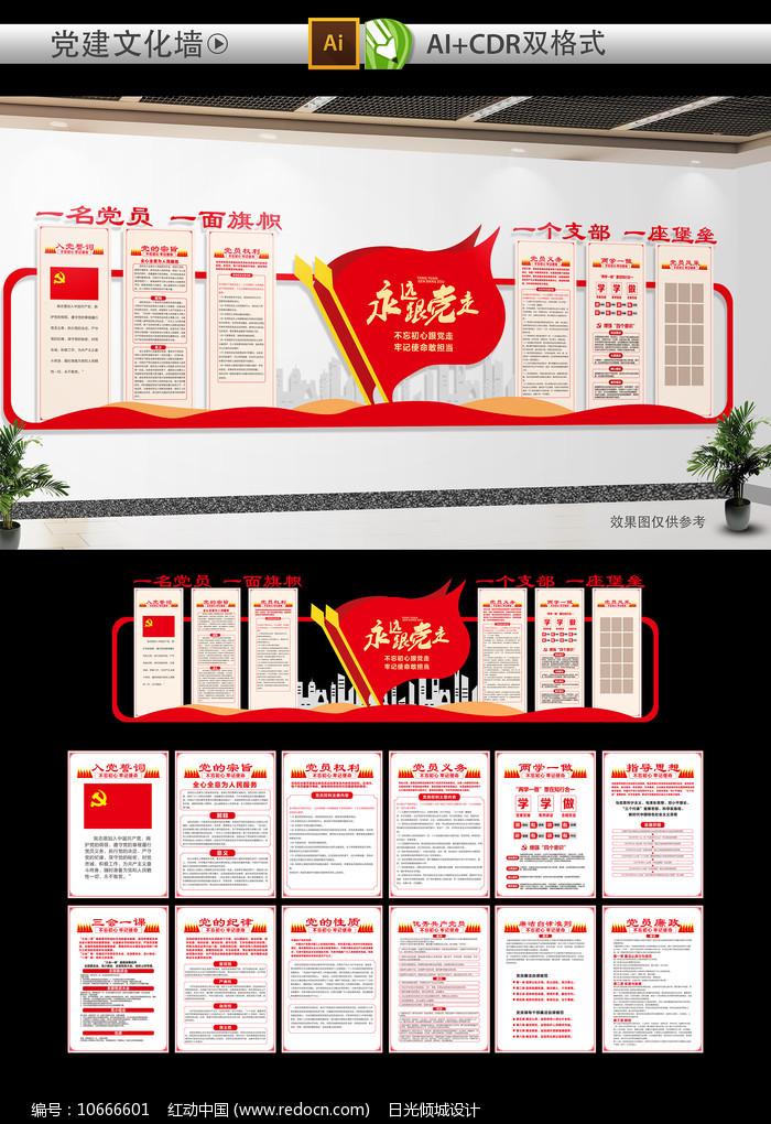 党员活动室文化墙背景墙设计图片