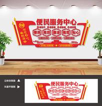 党员群众便民服务中心文化墙