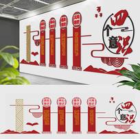 党政党建办公室四个意识党建文化墙
