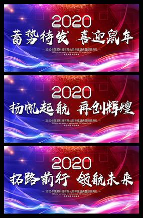 大气创意2020年会舞台背景展板