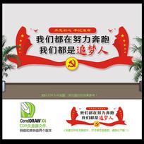 大气简洁党建标语文化墙