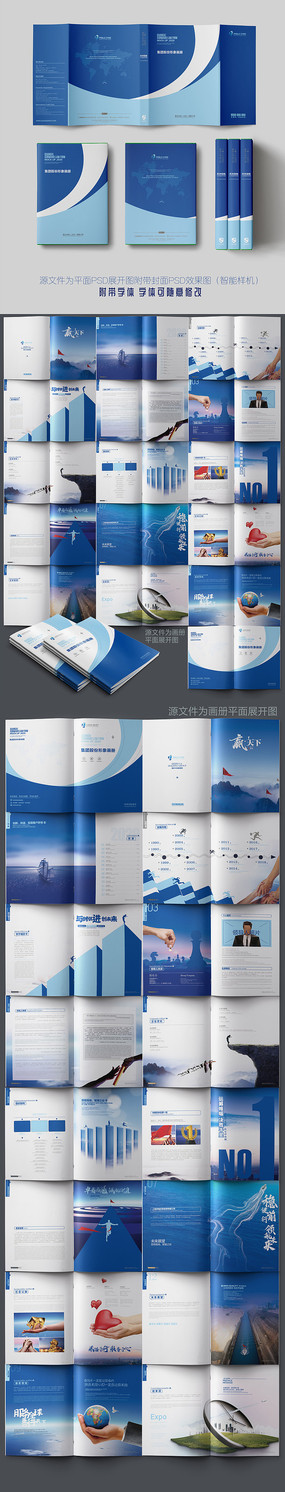 大气蓝色企业形象画册板式设计