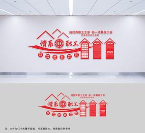 大气情系职工企业工会文化墙