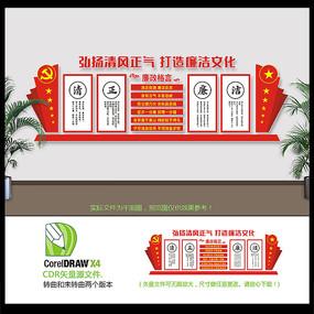 高档廉政文化墙设计