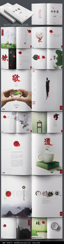 高端大气中国风茶画册设计图片