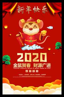 红色2020鼠年春节海报