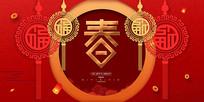 红色大气鼠年春节宣传展板