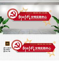红色大气新时代文明实践中心党建文化墙