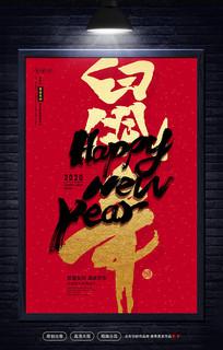 红色大气中国年鼠年海报设计