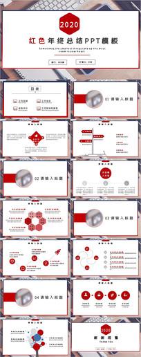 红色极简年终总结PPT模板