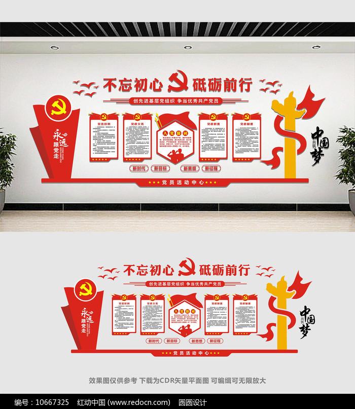 红色经典党建文化墙图片