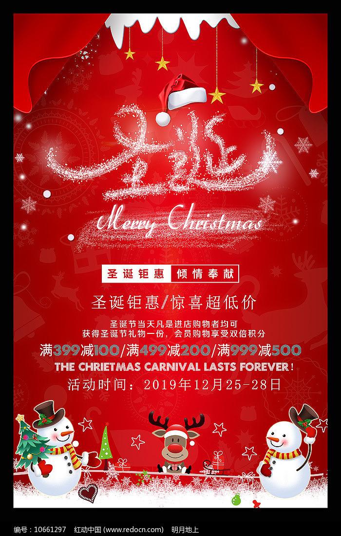 红色卡通圣诞节促销海报设计图片