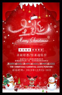 红色卡通圣诞节促销海报设计