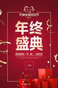 红色双12年终盛典海报设计