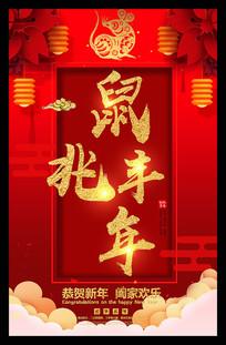 红色喜庆2020鼠年春节海报