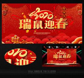 红色喜庆2020鼠年节日展板 PSD