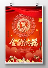 红色喜庆金鼠纳福鼠年海报设计