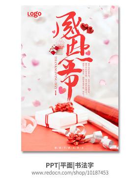 简洁温馨感恩节海报