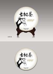 简约普洱茶棉纸茶饼包装 PSD