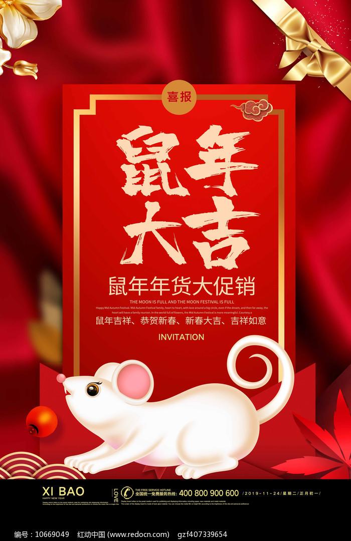 简约时尚鼠年新年海报设计图片