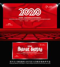 剪纸风2020企业年会背景展板设计