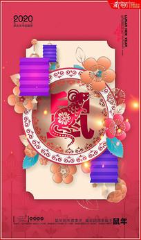 剪纸花朵2020鼠年海报设计