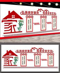 家训家风文化墙设计