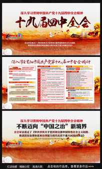 解读学习党的十九届四中全会宣传展板