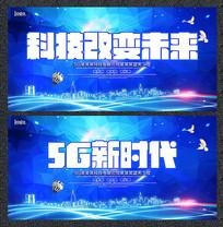 蓝色5G新时代宣传展板
