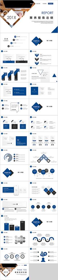 蓝色大气商务报告总结PPT模板