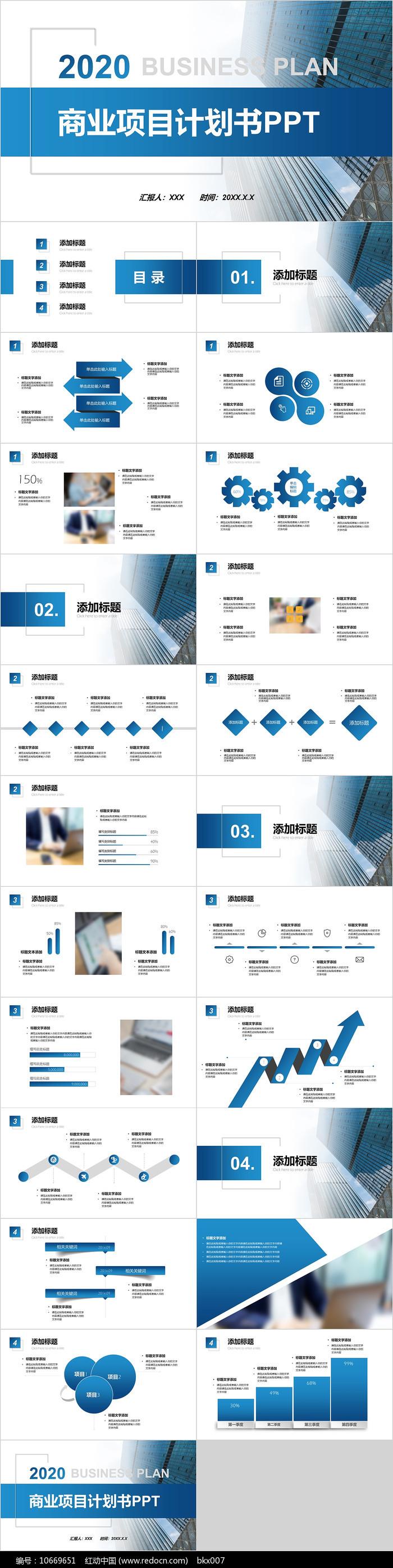 蓝色商业项目计划书PPT模板图片